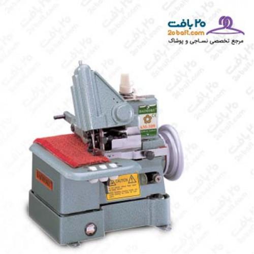 دستگاه لبه دوز (دو نخ) فرش دایماکو  AM-304