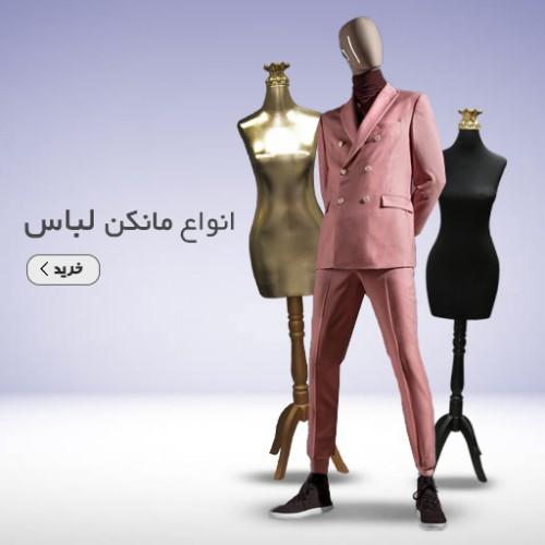 خرید انواع مانکن لباس
